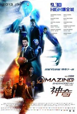 Постер фильма Изумительный (2013)