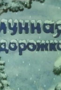 Постер фильма Лунная дорожка (1994)