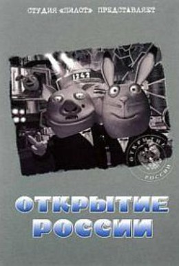 Постер фильма Открытие России (2005)