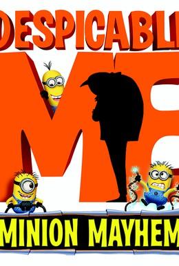 Постер фильма Гадкий я: Переполох миньонов 3D (2012)