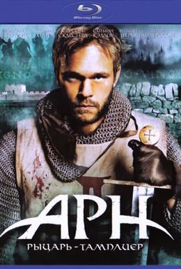 Постер фильма Арн: Рыцарь-тамплиер (2010)