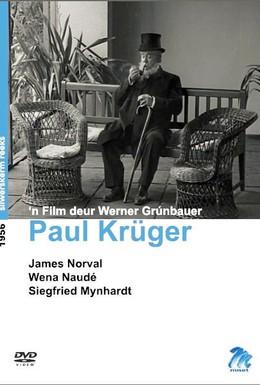 Постер фильма Пауль Крюгер (1956)