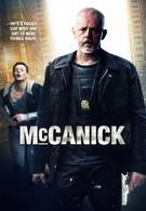 МакКаник (2013)