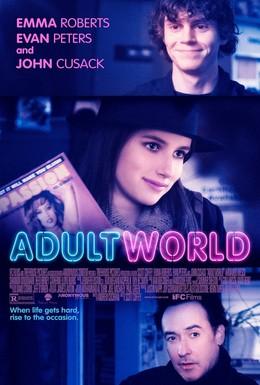 Постер фильма Взрослый мир (2013)