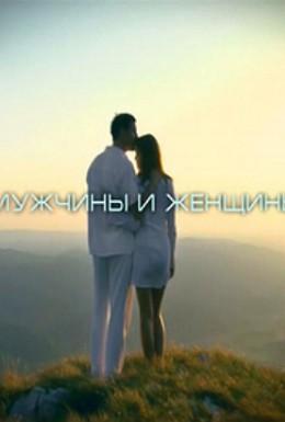 Постер фильма Мужчины и женщины (2014)