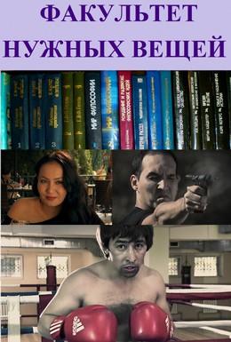 Постер фильма Факультет нужных вещей (2012)