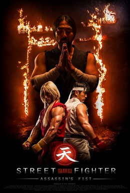 Постер фильма Уличный боец: Кулак убийцы (2014)