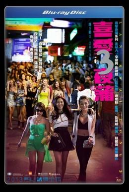 Постер фильма Лан Квай Фонг 3 (2014)