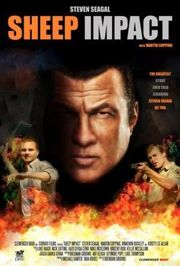 Постер фильма В овечьей шкуре (2011)