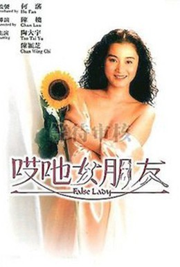 Постер фильма Фальшивая леди (1992)