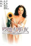 Фальшивая леди (1992)
