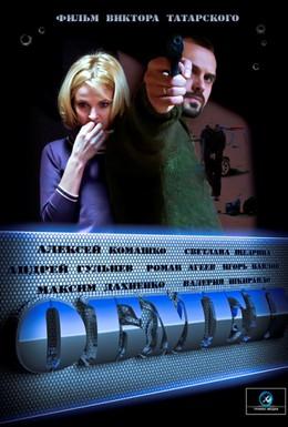 Постер фильма Обмен (2014)