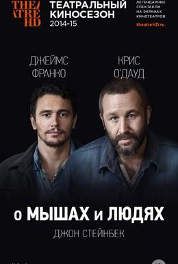 Постер фильма О мышах и людях (2014)