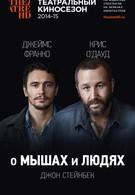 О мышах и людях (2014)