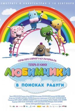 Постер фильма Любимчики в поисках радуги (2014)