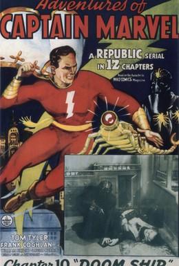 Постер фильма Приключения Капитана Марвела (1941)