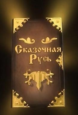 Постер фильма Сказочная Русь (2012)
