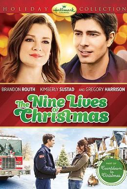 Постер фильма Девять жизней Рождества (2014)