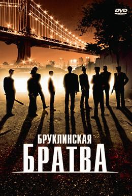 Постер фильма Бруклинская братва (2002)