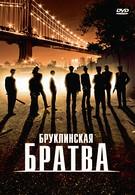 Бруклинская братва (2002)