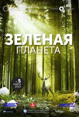 Постер фильма Зеленая планета (2012)