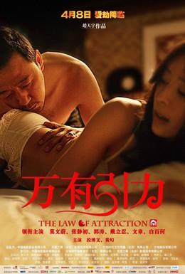 Постер фильма Законы привлекательности (2011)