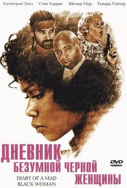 Постер фильма Дневник безумной черной женщины (2005)