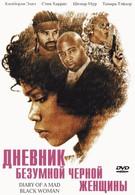 Дневник безумной черной женщины (2005)