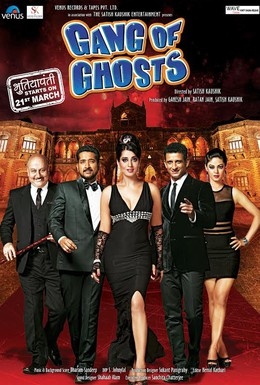 Постер фильма Банда призраков (2014)