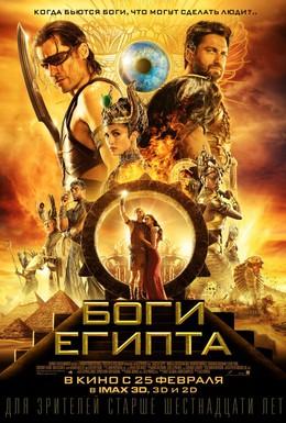 Постер фильма Боги Египта (2016)