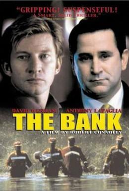 Постер фильма Банк (2001)