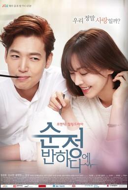 Постер фильма Влюбиться в Сун-джон (2015)