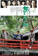 А-Ун (1989)