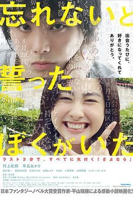 Постер фильма Не забывай меня (2015)