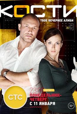Постер фильма Кости (2014)