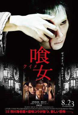 Постер фильма Только через твой труп (2014)