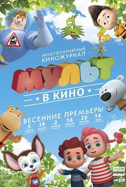 Постер фильма МУЛЬТ в кино. Выпуск №26 (2016)