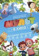 МУЛЬТ в кино. Выпуск №26 (2016)