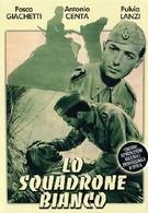 Белый эскадрон (1936)