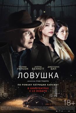 Постер фильма Ловушка (2016)