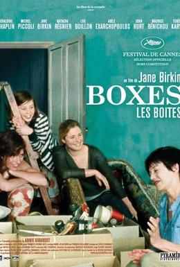 Постер фильма Коробки (2007)