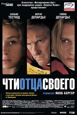 Постер фильма Чти отца своего (2002)