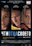 Чти отца своего (2002)