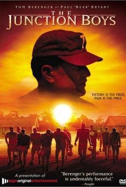 Постер фильма Линия нападения (2002)
