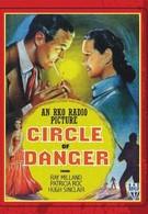 Круг опасностей (1951)
