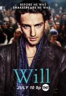 Уилл (2017)