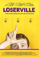 Лузервилль (2016)