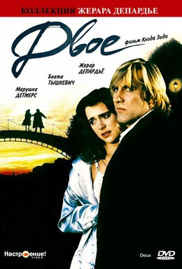 Постер фильма Двое (1989)