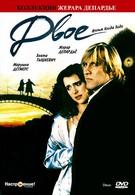 Двое (1989)