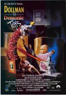Кукольник против демонических игрушек (1993)